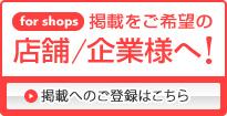 for_shops_regi