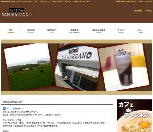 雲仙市小浜町 おばまcafe SAN MARZANO