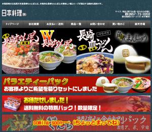 冷凍ちゃんぽんのお店*日本料理株式会社楽天市場店