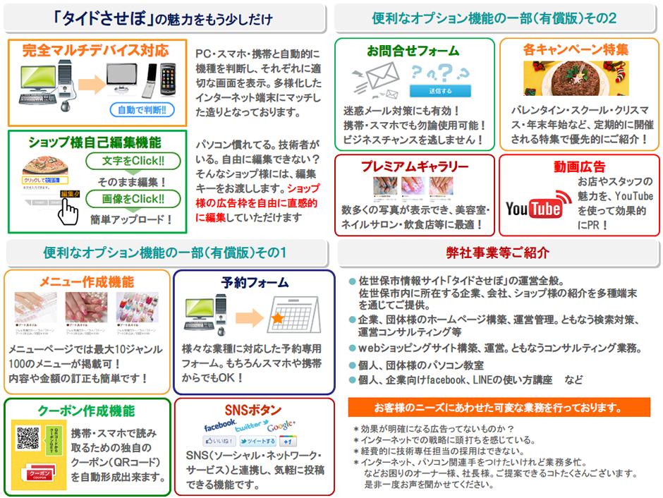 タイドさせぼ無料掲載キャンペーン2