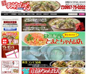 冷凍ちゃんぽんのお店、日本料理株式会社