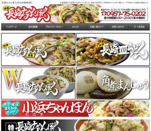 ネットショップ制作 小浜町 日本料理株式会社様